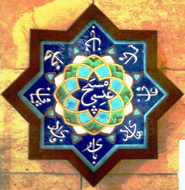 Jesus-tile-Farsi-Mel-StPaul